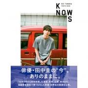 田中圭PHOTO BOOK「KNOWS」 [ムックその他]