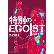 特別のEGOIST<2>(ビッグ コミックス) [コミック]
