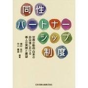 同性パートナーシップ制度―世界の動向・日本の自治体における導入の実際と展望 [単行本]