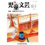 児童文芸 第62巻6号 [単行本]