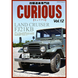 CURIOUS Vol.12 [ムックその他]