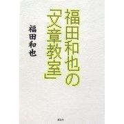 福田和也の「文章教室」 [単行本]