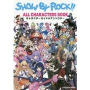 SHOW BY ROCK!!ALL CHARACTERS BOOK―キャラクターガイド&アンソロジー [単行本]
