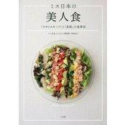 ミス日本の美人食―「スタイルキープ」と「美肌」の食事法 [単行本]