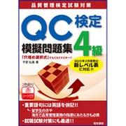 QC検定4級模擬問題集 [単行本]
