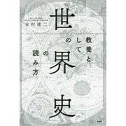 教養としての「世界史」の読み方 [単行本]