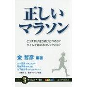 正しいマラソン―どうすれば走り続けられるか?タイムを縮めるロジックとは?(サイエンス・アイ新書) [新書]