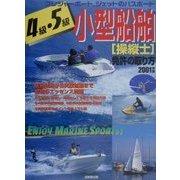 4級・5級小型船舶操縦士免許の取り方〈2001年版〉 [単行本]