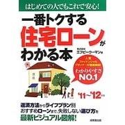 一番トクする住宅ローンがわかる本〈'11~'12年版〉 [単行本]
