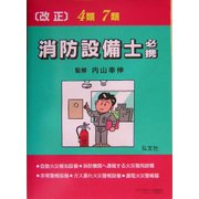 4類・7類消防設備士必携 改正第10版 [単行本]