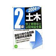 2級土木施工管理技士試験問題全集〈2004年版〉 [単行本]