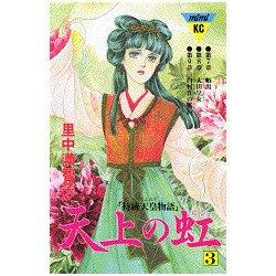 ヨドバシ.com - 天上の虹 3-持統天皇物語(講談社コミックスキス ...