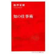 知の仕事術 (インターナショナル新書) [新書]