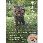 里山の子 さっちゃん ~全身マヒの猫「幸」と仲間たち~(仮) [単行本]