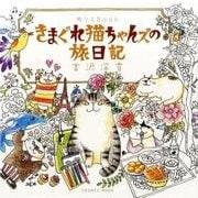 ぬりえBook きまぐれ猫ちゃんズの旅日記 (COSMIC MOOK) [ムック・その他]