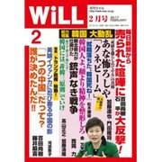WiLL (マンスリーウィル) 2017年 02月号 [雑誌]