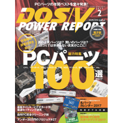 DOS/V POWER REPORT (ドス ブイ パワー レポート) 2017年 02月号 [雑誌]