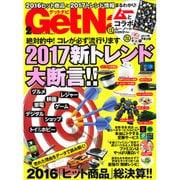 GET Navi (ゲットナビ) 2017年 02月号 [雑誌]
