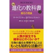 カラー図解 進化の教科書〈第2巻〉進化の理論(ブルーバックス) [新書]