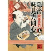 隠密 味見方同心〈7〉絵巻寿司(講談社時代小説文庫) [文庫]
