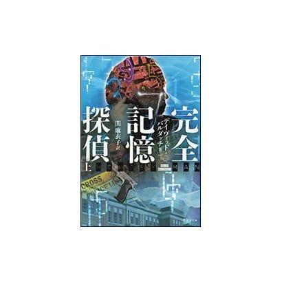 完全記憶探偵〈上〉(竹書房文庫) [文庫]