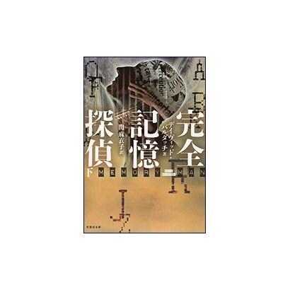 完全記憶探偵〈下〉(竹書房文庫) [文庫]