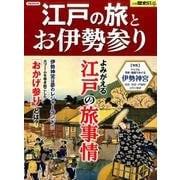 別冊歴史REAL江戸の旅とお伊勢参り [ムック・その他]