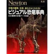 ビジュアル恐竜事典 [ムックその他]