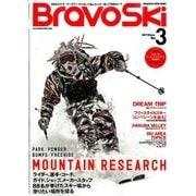 Bravo ski 2017(3) [ムックその他]