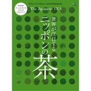 別冊Discover Japan_GASTRONOMIE 世界が注目するニッポンの茶 [ムックその他]