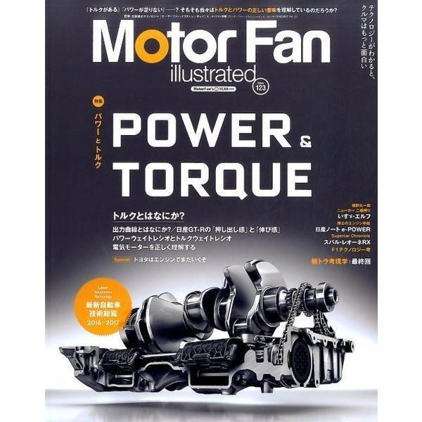 Motor Fan illustrated Vol.123 自動車のパワーとトルク [ムックその他]