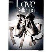 Love Ballerina ラブ・バレリーナ (別冊家庭画報) [ムック・その他]