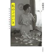 私のごひいき―95の小さな愛用品たち [単行本]