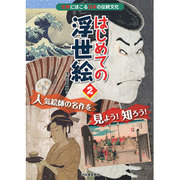 はじめての浮世絵〈2〉人気絵師の名作を見よう!知ろう!―世界にほこる日本の伝統文化 [単行本]