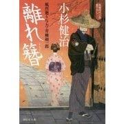 離れ簪―風烈廻り与力・青柳剣一郎(祥伝社文庫) [文庫]