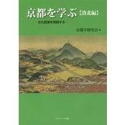 京都を学ぶ 洛北編―文化資源を発掘する [単行本]
