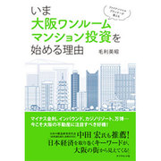 ファイナンシャルプランナーが教える いま大阪ワンルームマンション投資を始める理由 [ムック・その他]