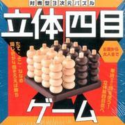 対戦型3次元パズル立体四目ゲーム [ムックその他]