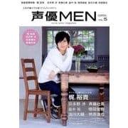 声優MEN(5) (双葉社スーパームック) [ムック・その他]