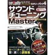 サウンドチューニングマスター デラックス版 カーオーディオパーフェクトセオリーブック4 CD付き (GEIBUN MOOKS) [磁性媒体など]