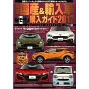最新 国産&輸入車全モデル購入ガイド2017:JAF情報版 [ムック・その他]