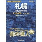 街の達人 札幌便利情報地図 2版 [全集叢書]