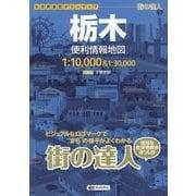街の達人 栃木便利情報地図 3版 [全集叢書]
