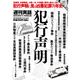 犯行声明 2017年 2/14号 [雑誌]