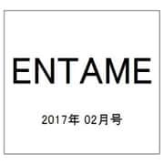 ENTAME (エンタメ) 2017年 02月号 [雑誌]