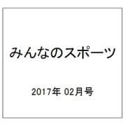 みんなのスポーツ 2017年 02月号 No.430 [雑誌]