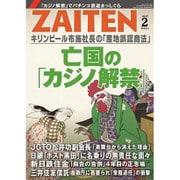 ZAITEN (財界展望) 2017年 02月号 [雑誌]