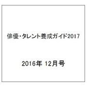 俳優・タレント養成ガイド2017 2016年 12月号 No.927 [雑誌]