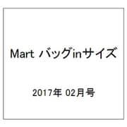 Mart バッグinサイズ 2017年 02月号 [雑誌]