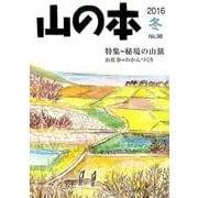 山の本 98(2016冬) [全集叢書]